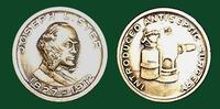 Joseph Lister Commemorative Medal -- Introduced Antiseptic Surgery