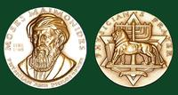Moses Maimonides bronze medal designed by Abram Belskie - Medallic Art Company [MAco 69-14-5]